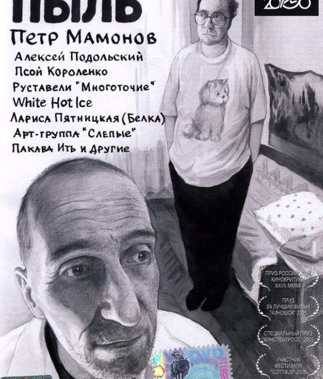 pyl_plakat