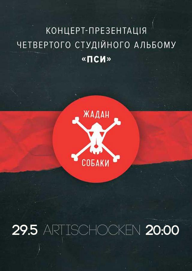 zhadan_sobaki_poster